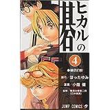 ヒカルの碁 4 (ジャンプコミックス)