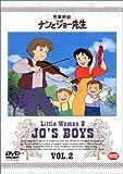 若草物語 ナンとジョー先生 2[DVD]
