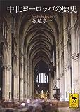 中世ヨーロッパの歴史 (学術文庫)