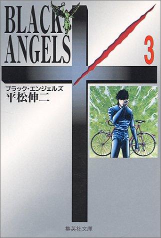 ブラック・エンジェルズ (3) (集英社文庫―コミック版)の詳細を見る