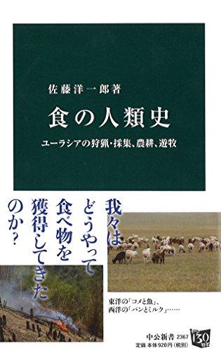 食の人類史 - ユーラシアの狩猟・採集、農耕、遊牧 (中公新書 2367)