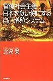 官僚社会主義―日本を食い物にする自己増殖システム (朝日選書)