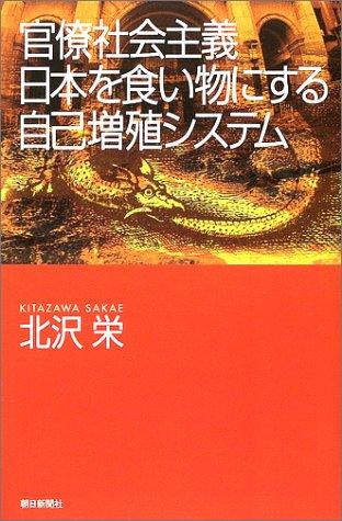 官僚社会主義―日本を食い物にする自己増殖システム (朝日選書)の詳細を見る