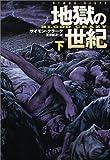 地獄の世紀(下) (扶桑社文庫)
