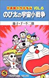 大長編ドラえもん のび太の宇宙小戦争 (Vol.6) (てんとう虫コミックス) -