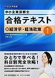 中小企業診断士合格テキスト〈1〉経済学・経済政策〈平成24年度版〉