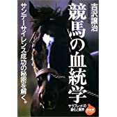 競馬の血統学―サラブレッドの進化と限界 (NHKライブラリー)