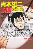 青木雄二漫画短編集 (広済堂文庫―漫画文庫) 画像