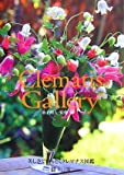 Clematis Gallery―美しさでひもとくクレマチス図鑑 (ジュエリーブックシリーズ) 画像