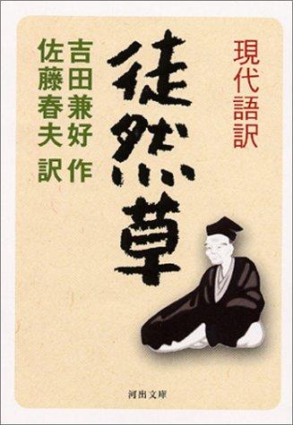 現代語訳・徒然草 (河出文庫)