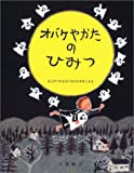 オバケやかたのひみつ―まんげつのよるになにかがおこるよ (日本の絵本)