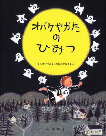 オバケやかたのひみつ―まんげつのよるになにかがおこるよ (日本の絵本)の詳細を見る