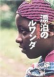 漂泊のルワンダ