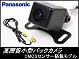 パナソニックナビ対応 高画質 バックカメラ 車載用バックカメラ 広角170°超高精細CMOSセンサー《OV7950角型》/ ガイドライン有