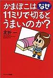『かまぼこはなぜ11ミリで切るとうまいのか』(サンマーク出版)