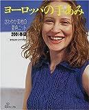 ヨーロッパの手あみ〈2001春夏〉さわやか素材の夏色ニット