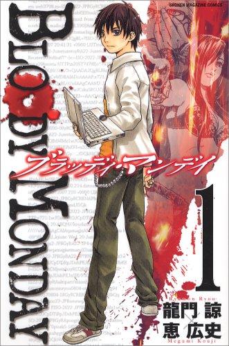 BLOODY MONDAY(1) (講談社コミックス)の詳細を見る