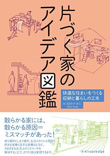 片づく家のアイデア図鑑の詳細を見る