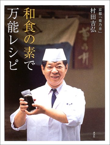 和食の素で万能レシピ (講談社のお料理BOOK)