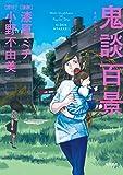 鬼談百景 (単行本コミックス)