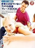 バーダマン教授の辞書には出ていないアメリカ英語フレーズBOOK (アスカカルチャー)