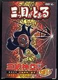 三つ目がとおる TV全話 コンプリートDVD (全48話)[DVD] 台湾輸入盤 日本語/中国語 [Import]