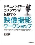 映像撮影ワークショップ (玄光社MOOK)