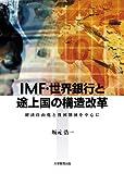 IMF・世界銀行と途上国の構造改革─経済自由化と貧困削減を中心に─