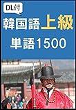 単語リストDL付韓国語上級単語リスニングリーディング韓国語能力試験高級ハングル検定対策