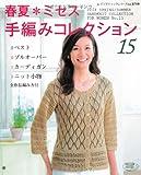 春夏*ミセス 手編みコレクション 15 (レディブティックシリーズno.3719) 画像
