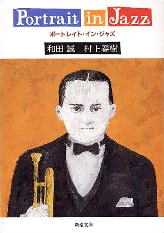 ポートレイト・イン・ジャズ (新潮文庫)