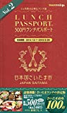 ランチパスポートさいたま市版Vol.2 (ランチパスポートシリーズ)