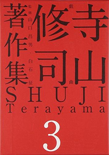 寺山修司著作集 第3巻 戯曲の詳細を見る