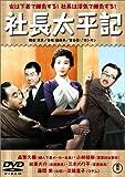 社長太平記 [DVD] 画像