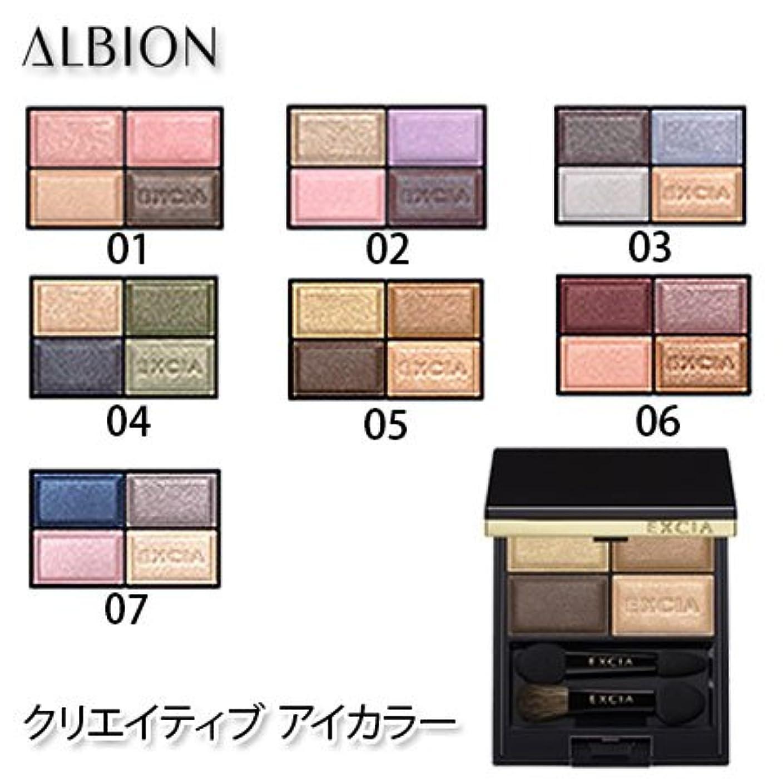 ラショナル適用する効率的にアルビオン エクシア AL クリエイティブ アイカラー 7種 -ALBION- 01
