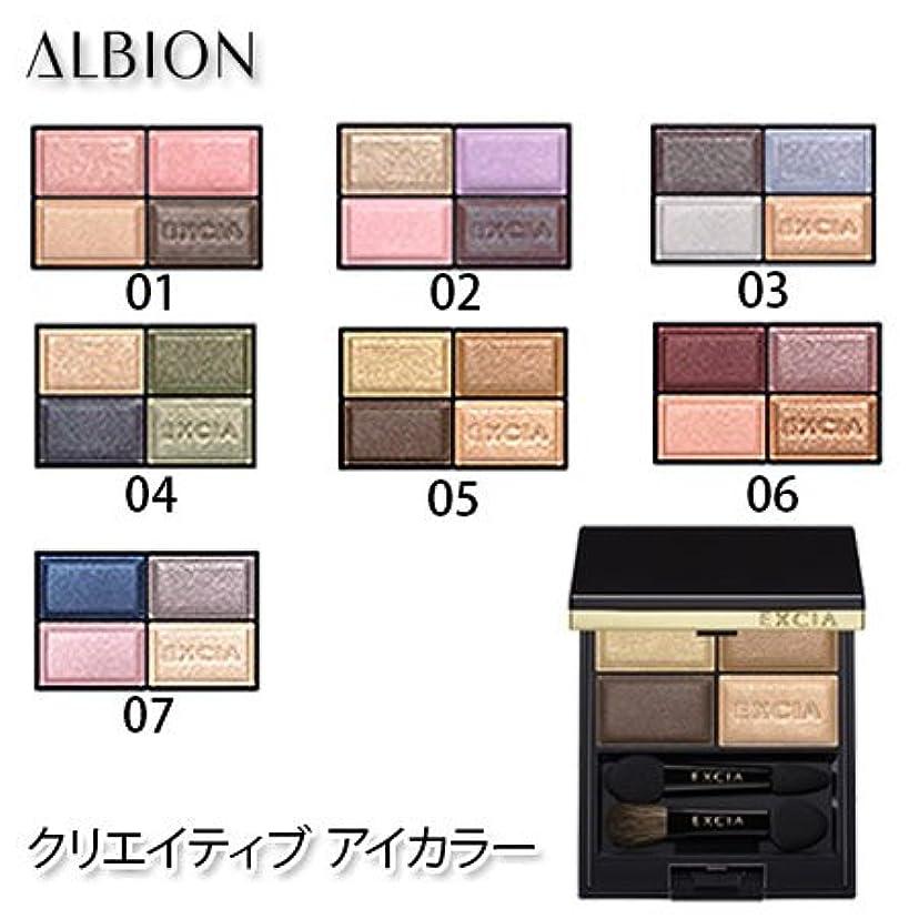 アルビオン エクシア AL クリエイティブ アイカラー 7種 -ALBION- 01