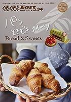 ぐるぐるマップEast〈vol.34〉パンときどきスイーツ