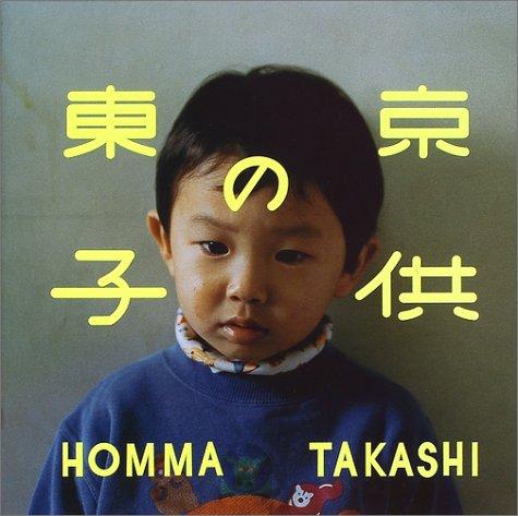 東京の子供の詳細を見る