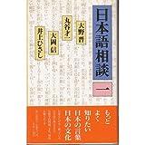 日本語相談〈1〉