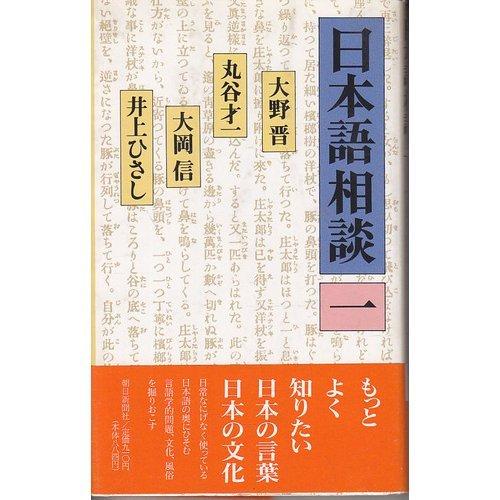 日本語相談〈1〉の詳細を見る