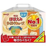 明治 ほほえみらくらくキューブ 48袋×2個セット (景品付)