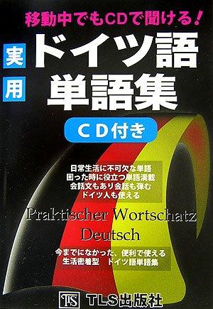 移動中でもCDで聞ける!実用ドイツ語単語集 CD付き
