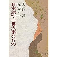 日本語で一番大事なもの (中公文庫)