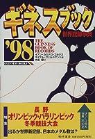 ギネスブック―世界記録事典〈'98〉