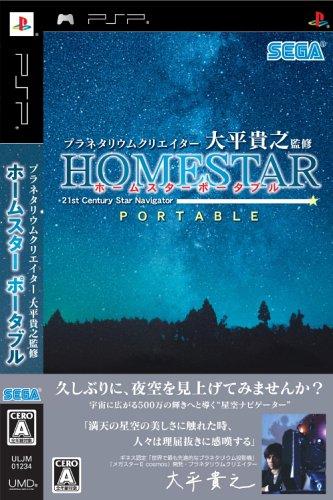 プラネタリウムクリエイター 大平貴之監修 ホームスター ポータブル - PSP