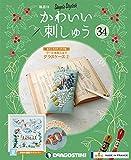 かわいい刺しゅう 34号 [分冊百科] (キット付)