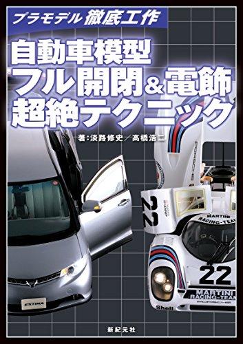 自動車模型 フル開閉&電飾 超絶テクニック (プラモデル徹底工作)...