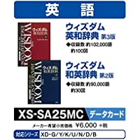 カシオ 電子辞書 追加コンテンツ microSDカード版 ウィズダム英和 和英辞典 XS-SA25MC
