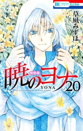 暁のヨナ 20 (花とゆめCOMICS)の詳細を見る