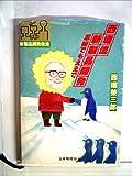 西堀流新製品開発―忍術でもええで (1979年) (新製品開発教室)